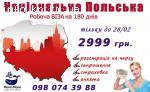 Робоча віза в Польщу на 180 днів всього 2999 грн!