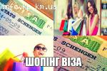 Шенген шопінг ВІЗА всього 499 грн. перша на 7 днів