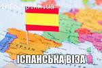 Іспанська віза шенген ТУРИЗМ