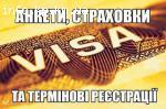 Термінова реєстрація у Візові центри Польщі!