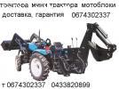 Трактора  мини трактора мотоблоки  навесное оборуд.