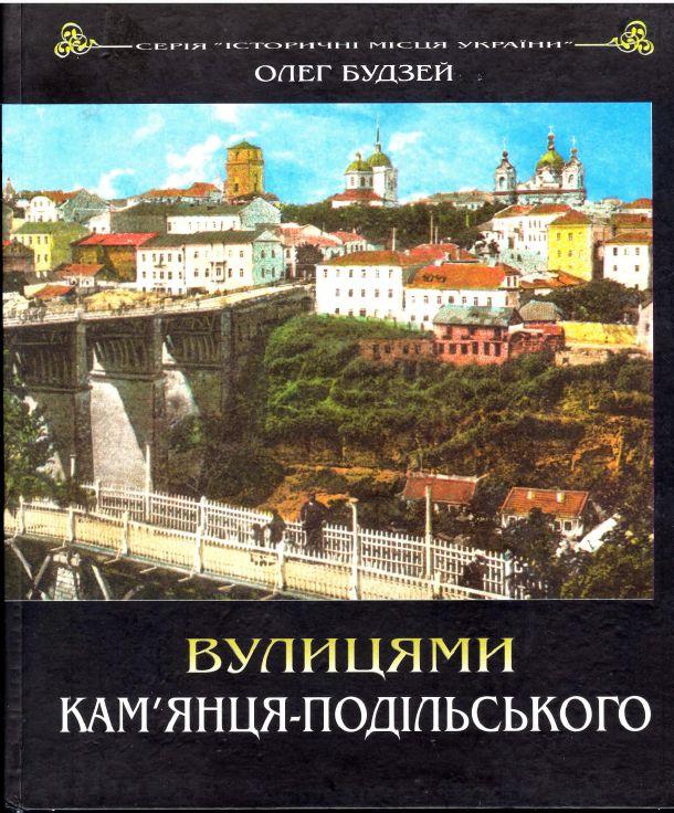 Будзей О. Вулицями Кам'янця-Подільського (2005)