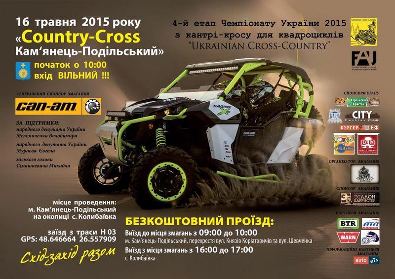 4-й етап Чемпіонату України з кантрі кросу
