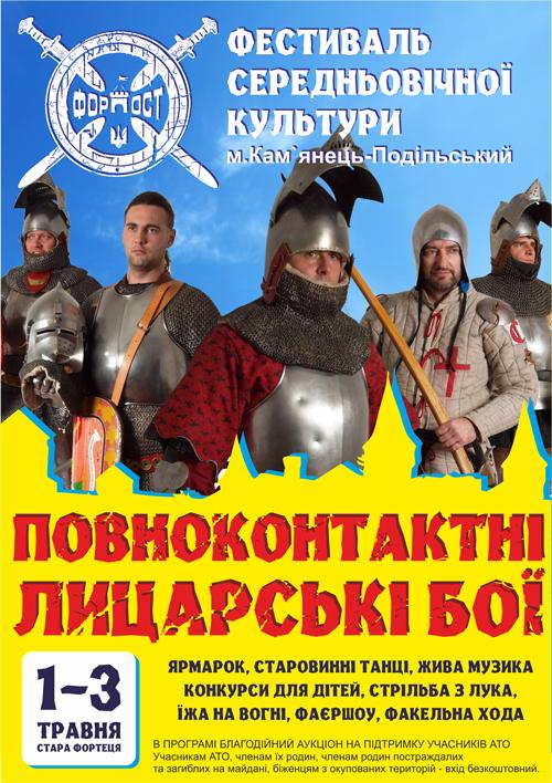 фестиваль середньовічної культури «Форпост»