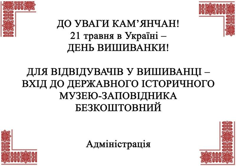 У вишиванці вхід в Кам'янець-Подільський державний історичний музей-заповідник безкоштовний