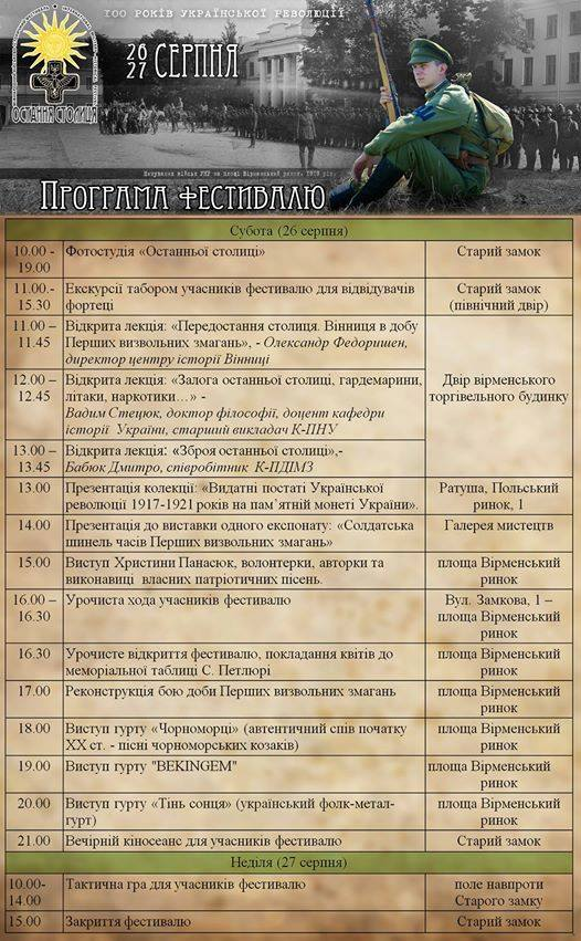 Кам'янець-Подільський, 26-27 серпня, фестиваль Остання Столиця
