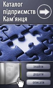 Каталог підприємств та організацій Кам'янця-Подільського