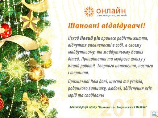 З Новим 2011 Роком! Кам'янець-Подільський Онлайн