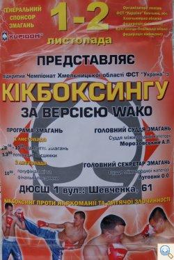 Афиша чемпионата по кикбоксингу