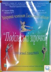 Афиша чемпионата области по художественной гимнастике