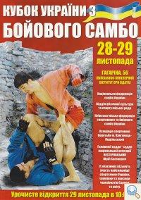 Афиша соревнований по боевому самбо