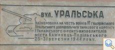 Пям'ятна дошка с приводу назви вулиці